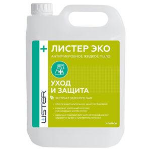 Мыло жидкое антимикробное