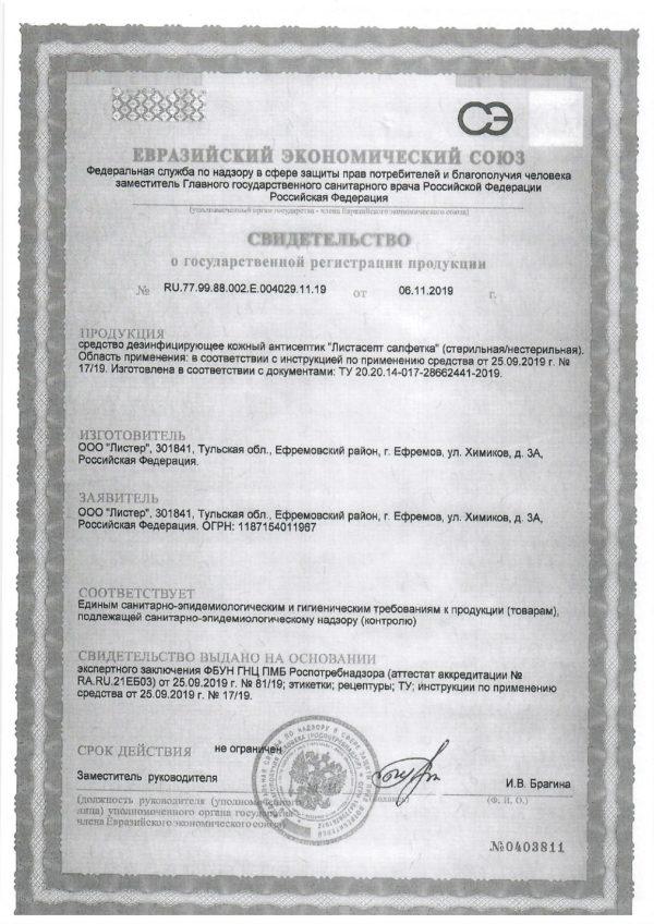 "Дезинфицирующие средство ""ЛИСТАСЕПТ салфетка"" | Lister Distribution"