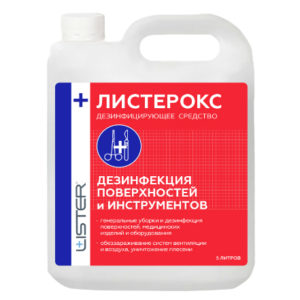 "Дезинфицирующее средство ""Листерокс"" - 5л 